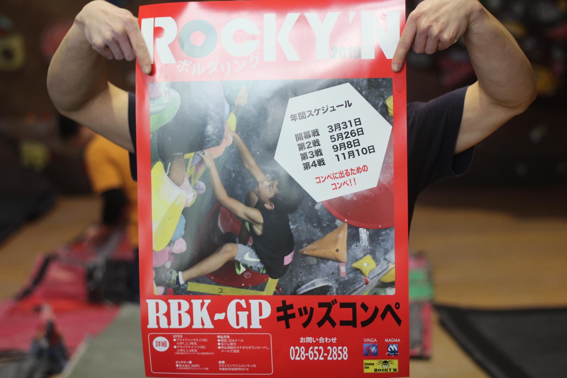 RBK-GP キッズコンペ
